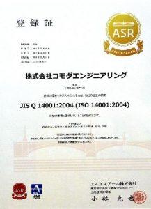 Sertifikat JIS Q 14001 Kantor Cabang AMI