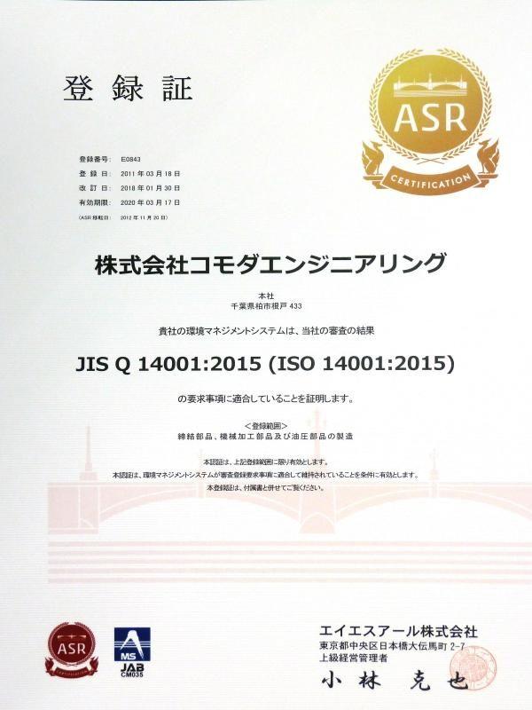 JIS q 14001-2015 (iso 14001-2015)