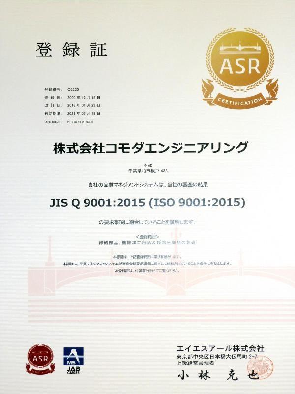 JIS q 9001-2015 (iso 9001-2015)